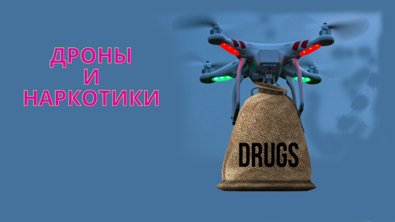 Дроны и наркотики