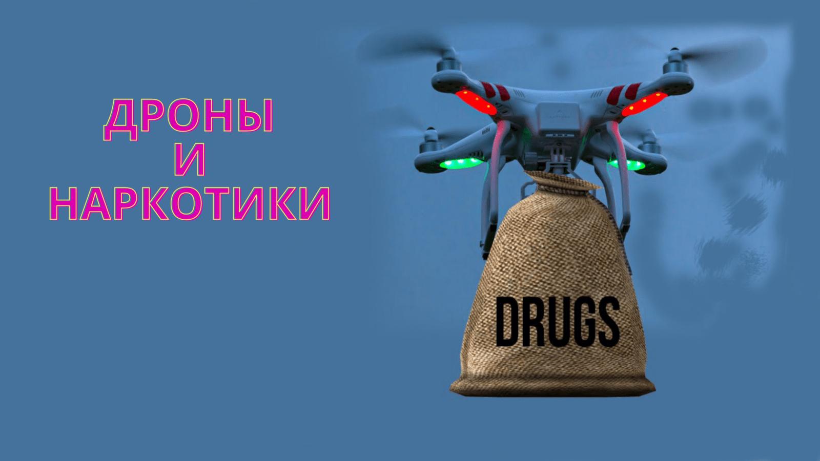 Дрон перевозил наркотики через границу Мексики в США.