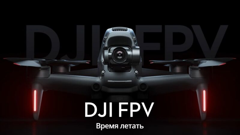 DJI представила свой новый FPV дрон