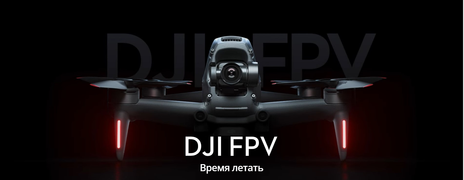 DJI официально представила FPV квадрокоптер